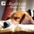 Lili Kraus Sleep Music