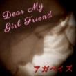 アガペイズ Dear My Girl Friend