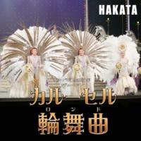 宝塚歌劇団 月組 月組 博多座「カルーセル輪舞曲」