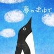 池田綾子 夢の途中で