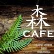Cafe Music BGM channel Bossa Nova And Wind