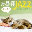 Moonlight Jazz Blue モア・ザン・ワーズ(More Than Words)