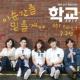 gugudan School 2017 OST Part.1