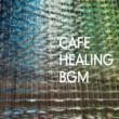 SEGI CAFE HEALING BGM・・・ストレスを和らげる音楽