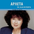 Arleta Nikoleta Tsapra
