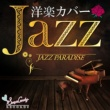 JAZZ PARADISE 青春の輝き(I Need To Be In Love)