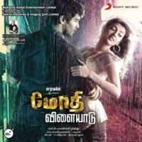 Hariharan-Leslie Lewis Modhi Vilaiyadu (Original Motion Picture Soundtrack)