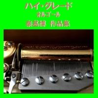 オルゴールサウンド J-POP ハイ・グレード オルゴール作品集 秦基博