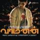 Yuvanshankar Raja/Preethi/DJ Earl Money Money