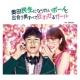 岩崎太整 「奥田民生になりたいボーイと出会う男すべて狂わせるガール」オリジナル・サウンドトラック