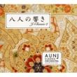 AUN J クラシック・オーケストラ