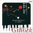 伊藤 仁美(ピアノ) ギロック -ビギナーのためのピアノ小曲集 はじめてのギロック-