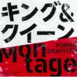 ポルノグラフィティ キング&クイーン/Montage