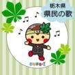 ダ・カーポ 栃木県 県民の歌