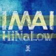 HiNaLow uchina