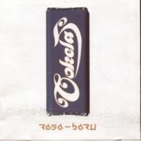 Cokelat Rasa Baru (Re-package)