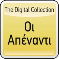 I Apenanti The Digital Collection