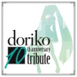 松岡充 doriko 10th anniversary tribute