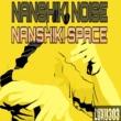 NANSHIKI NOISE NANSHIKI SPACE