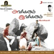 Srikanth Deva Avargalum Ivargalum (Original Motion Picture Soundtrack)