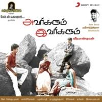 Srikanth Deva Avargalum Ivargalum (Original Motion Picture Soundtrack)