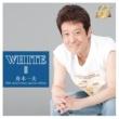舟木一夫 WHITE Ⅲ 舟木一夫 55th anniversary special edition