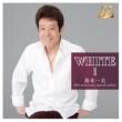 舟木一夫 WHITE Ⅱ 舟木一夫 55th anniversary special edition
