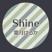 霜月はるか Shine