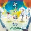 ハジ→/erica 恋ノ夢。 feat.erica