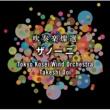 東京佼成ウインドオーケストラ カドリーユ