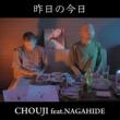 CHOUJI/NAGAHIDE 昨日の今日 (feat. NAGAHIDE)