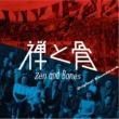 エディ藩 映画『禅と骨』オリジナル・サウンドトラック
