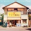 Rayons 映画「ナミヤ雑貨店の奇蹟」 (オリジナル・サウンドトラック)