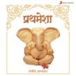 Suresh Wadkar/Sadhana Sagram/Uttara Kelkar Deva Prathamesha