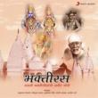 Suryakant Shinde Anjanichya Suta