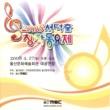 パク・ジョンソン 星あかりの話(2008 ソ・ドクチュル 創作童謡祭)