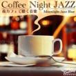 Moonlight Jazz Blue 男と女