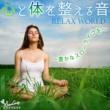 RELAX WORLD 心の親和性