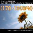浜崎 vs 浜崎 カノン (190BPM) [リズミックバージョン]