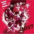 水前寺清子 三百六十五歩のマーチ 2017