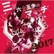水前寺清子 三百六十五歩のマーチ ~365 Steps, Chita 2017