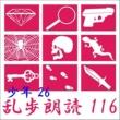 江戸川乱歩 第(1)章「消えうせた大学生」