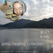 愛みう aimiu healing collection