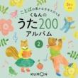 坂田おさむ ことばの豊かな子を育てる くもんの うた200アルバム 2