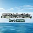 ナミ(岡村明美) Smile for freedom
