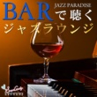 JAZZ PARADISE シー(She)