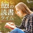 RELAX WORLD 癒しの読書タイム ~秋のぬくもりを感じて~