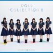 愛乙女☆DOLL DOLL COLLECTION ll