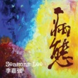 Seasons Lee Bing Tai