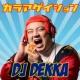 DJ DEKKA(デッカチャン) カラアゲイション
